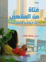 مريم عبدالله القلاف