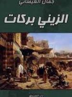 تحميل رواية الزيني بركات لجمال الغيطاني pdf