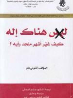 كتاب ليس هناك اله pdf