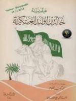 عبقرية خالد بن الوليد العسكرية pdf
