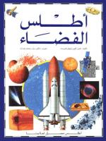 كتاب اطلس الفضاء pdf