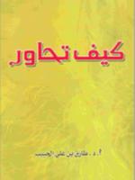تحميل كتاب كيف تحاور للدكتور طارق الحبيب pdf