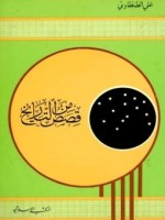 قصص من التاريخ الاسلامي pdf