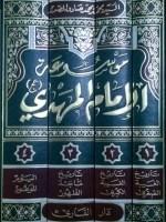 كتاب موسوعة الامام المهدي pdf