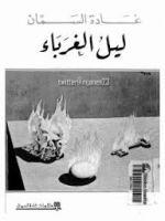 كتاب ليل الغرباء pdf