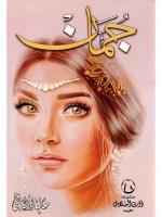 رواية جمان للكاتبه علياء الكاظمي pdf