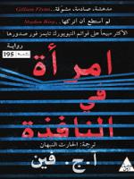 رواية فتاة النافذة التركية pdf