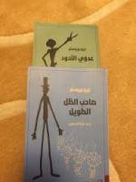 رواية صاحب الظل الطويل الجزء الثاني