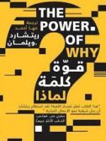 كتاب قوة كلمة لماذا