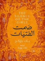 تحميل كتاب صمت الفتيات pdf