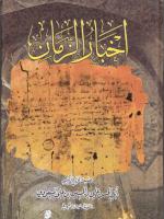 كتاب اخبار الزمان ابراهيم سالوقيه pdf