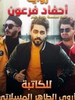 رواية احفاد فرعون كاملة pdf