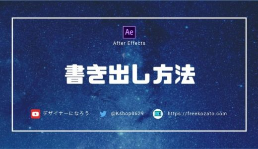 【AfterEffects】書き出し(MP4,MOV)の方法を画像付きで解説!|AE講座