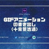 【After Effects】GIFアニメーションの書き出し(+背景透過)