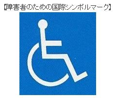 青い障害者