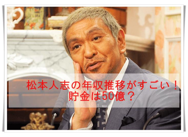松本人志の年収推移