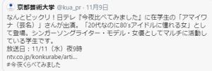 京都芸術大学のツイッター