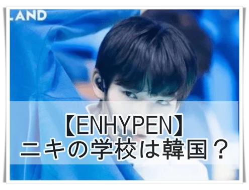 ENHYPENニキ