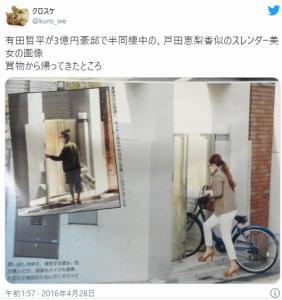 有田哲平の彼女