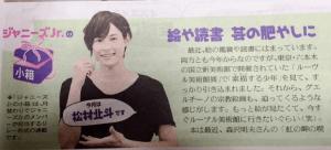 松村北斗の新聞記事