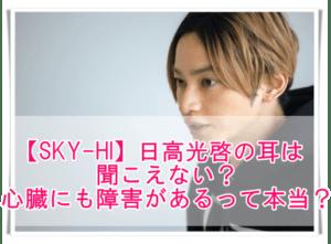SKY-HI日高光啓