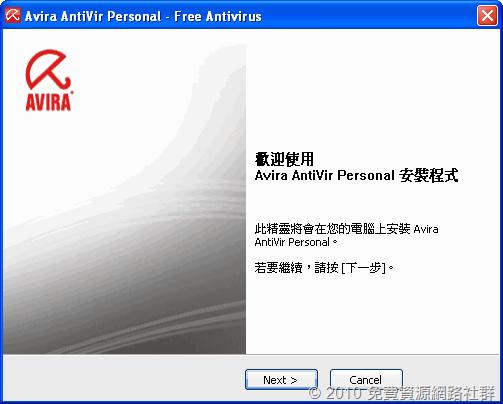 Avira AntiVir 繁體中文版安裝程式