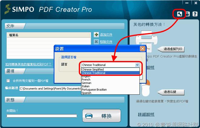 Simpo PDF Creator Pro 中文介面