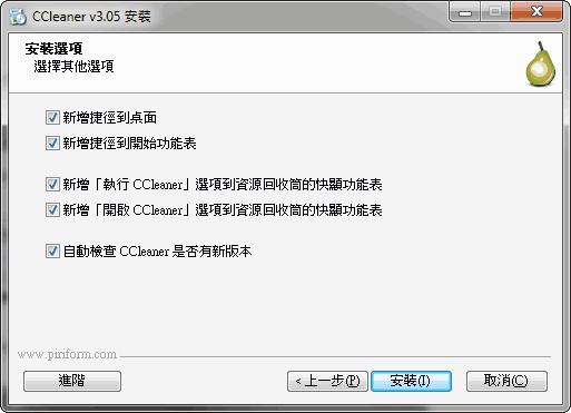 CCleaner 安裝選項