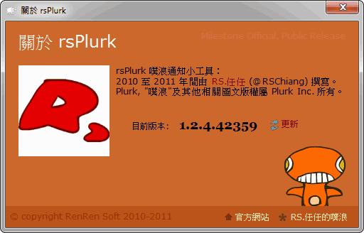 rsPlurk