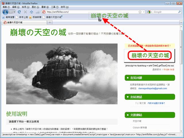 崩壞の天空の城在 Firefox 的用法