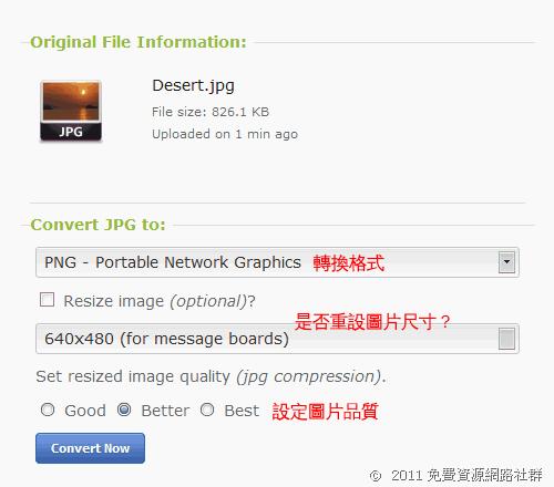 Go2Convert 線上圖片轉檔工具,支援 100 多種常見格式