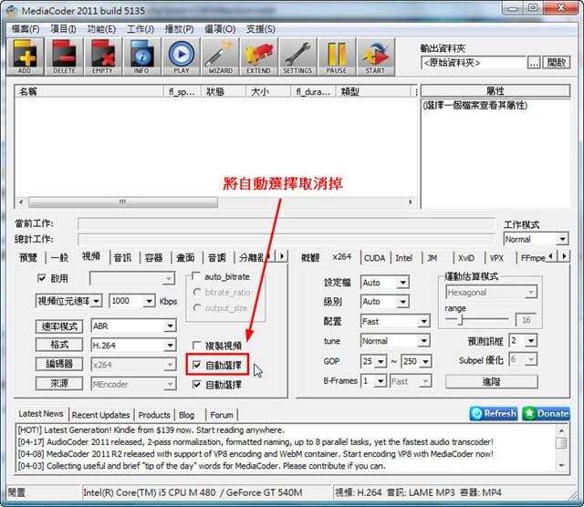 MediaCoder 功能強大的免費轉檔軟體,內建多國語系