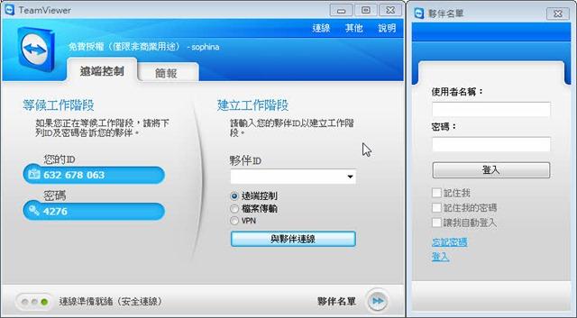 TeamViewer - 免費遠端控制軟體(繁中免安裝版)
