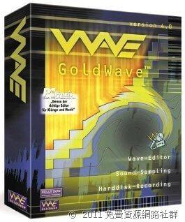 [下載] GoldWave 5.58 免破解!一年份序號任你用!