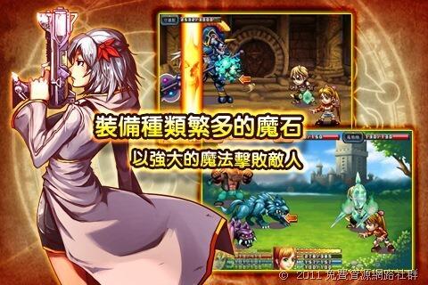 [iOS] 《魔導紀元》繁體中文 RPG 大作,限時免費下載