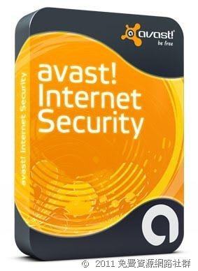 [下載]avast! Internet Security 6 最頂級的網路安全軟體,限時免費序號