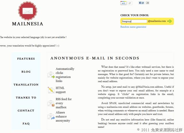 MailNesia 免費拋棄式暫時信箱,支援中文顯示