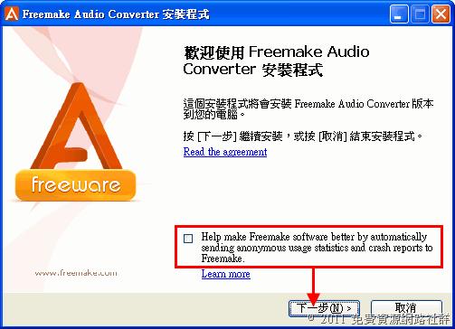 Freemake Audio Converter 免費音樂轉檔軟體(中文版)