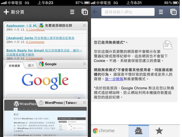 Google Chrome for iOS 正式推出,在 iPhone、iPad 上體驗超快瀏覽功能