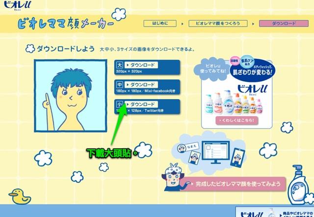 日本花王頭像製作器,快來自製你的Q版大頭貼吧!