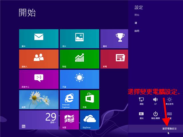 [教學] 如何全新安裝 Windows 8 升級版並啟用序號?