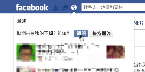[教學] 臉書好友一直發送遊戲、應用程式邀請給我,要如何快速關閉接收特定通知?