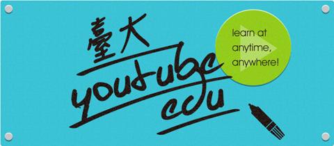 NTU YouTube EDU - 臺灣大學開設公開線上課程,趕快來成為臺大學生吧!