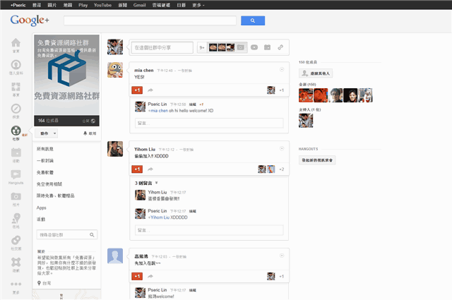 [教學] 如何在 Google+ 建立可即時追蹤訊息的討論區?(Google+ 社群功能)