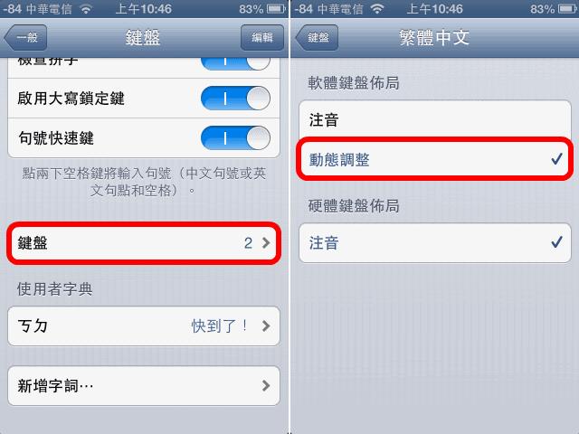 [教學] 如何在 iPhone 上使用舊版鍵盤配置?