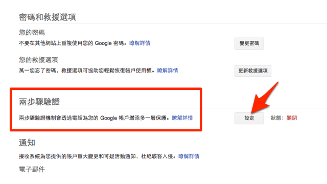 開啟 Google 兩步驟功能,加強你的 Google 帳戶安全性