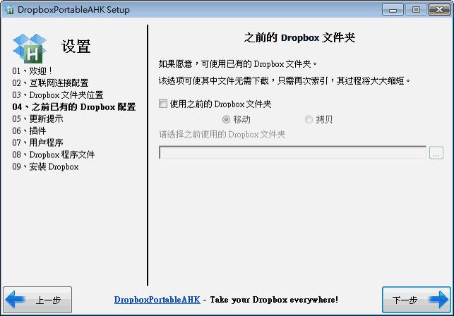 DropboxPortableAHK:Dropbox 免安裝版,支援多重帳號登入