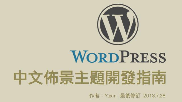 免費下載 WordPress 佈景主題開發指南(PDF 電子書)