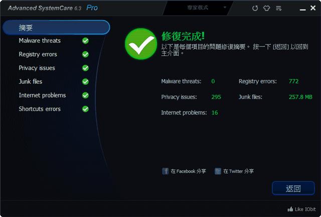 Advanced SystemCare Pro 6.3 中文版限時免費下載(半年序號)