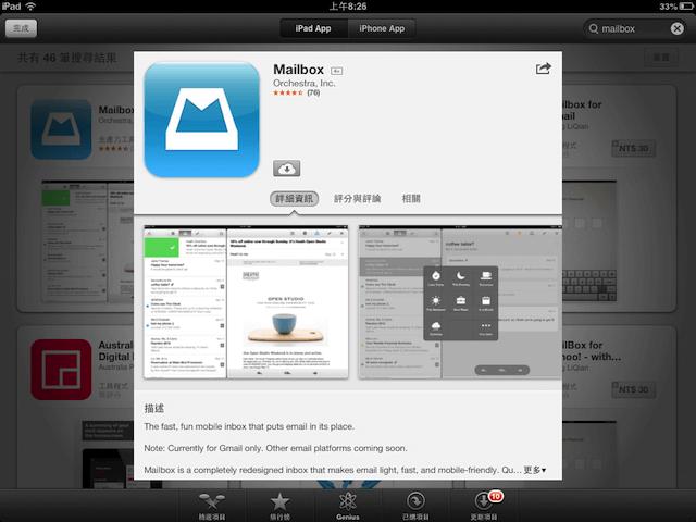 免費增加 Dropbox 1 GB 容量,只要連結 Mailbox App(iOS)